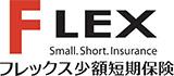 フレックス少額短期保険