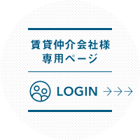 賃貸仲介会社様専用ページ LOGIN